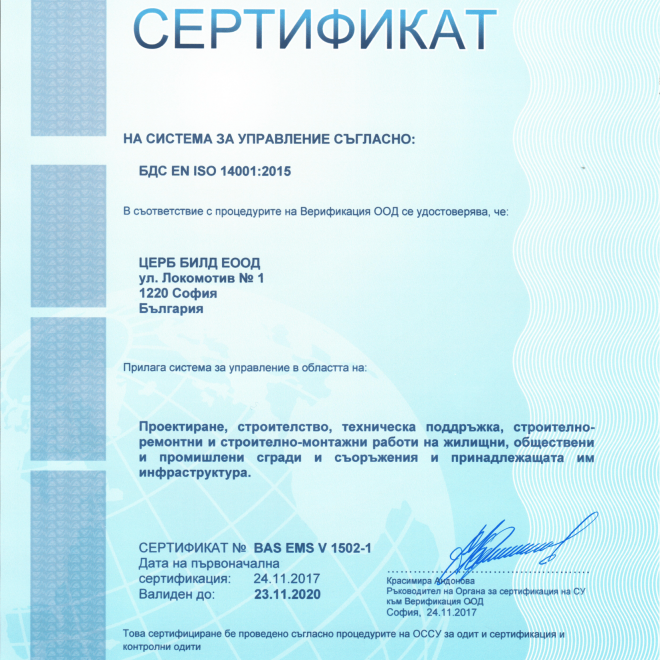 Сертификат Церб Билд ЕООД 14001-1