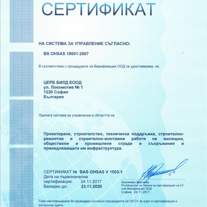 Сертификат Церб Билд ЕООД 18001-1