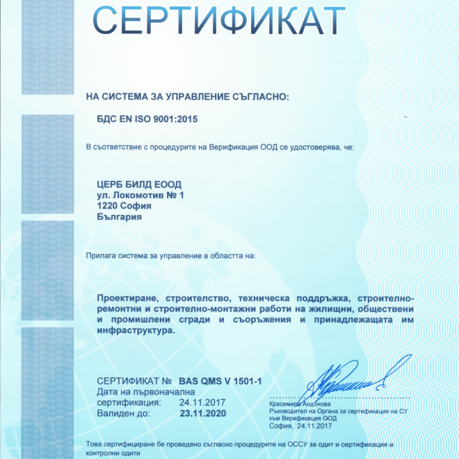 Сертификат Церб Билд ЕООД 9001-1