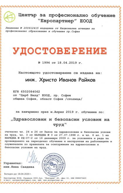 Удостоверение ЗБУТ_Христо Райков_18.04.2019g-1