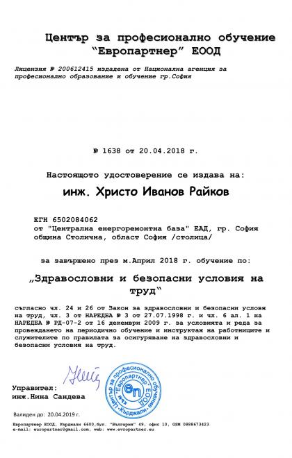 Удостоверение ЗБУТ_Христо Райков_2018-1