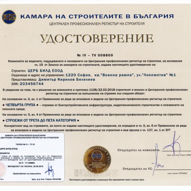 Удостоверение КСБ гр.4-1